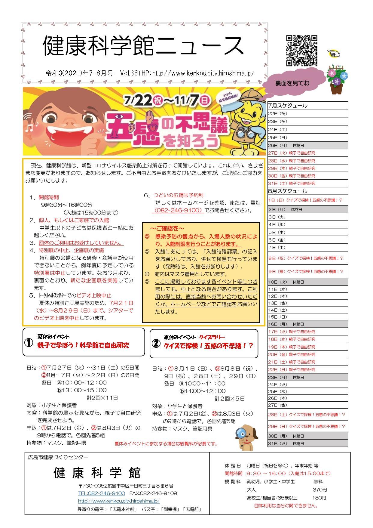 健康科学館ニュース令和3年7、8月号.jpg