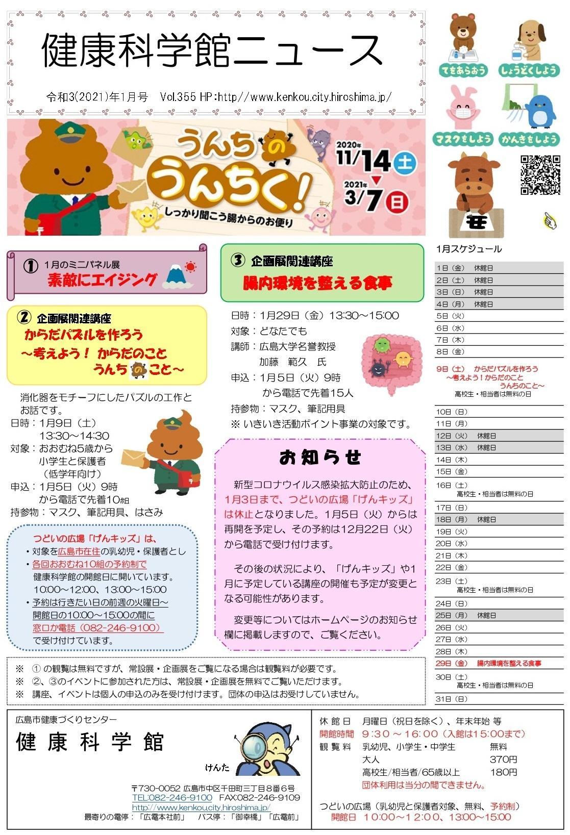 健康科学館ニュース1月号.jpg