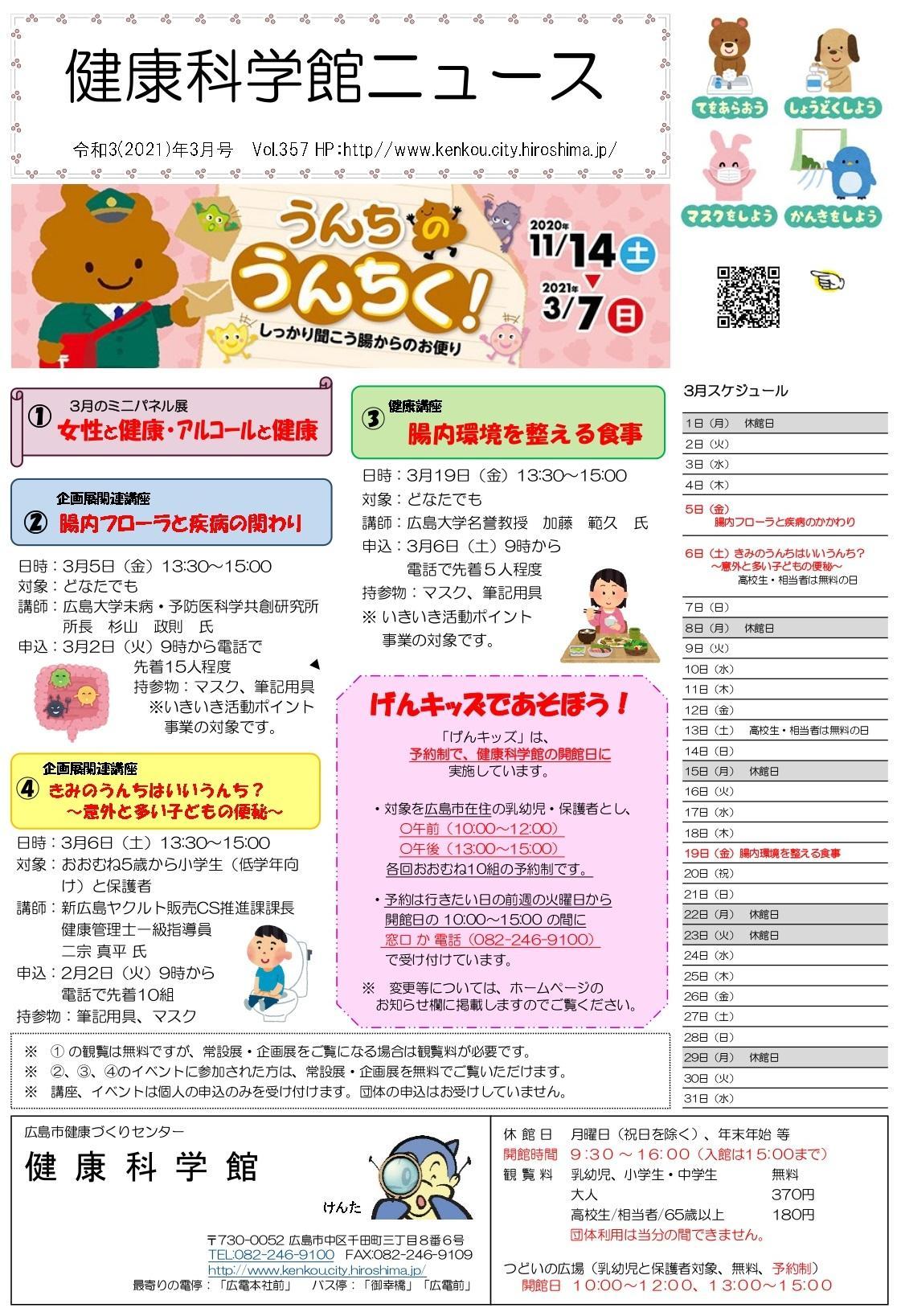 3月表ポスターバージョン_page-0001.jpg