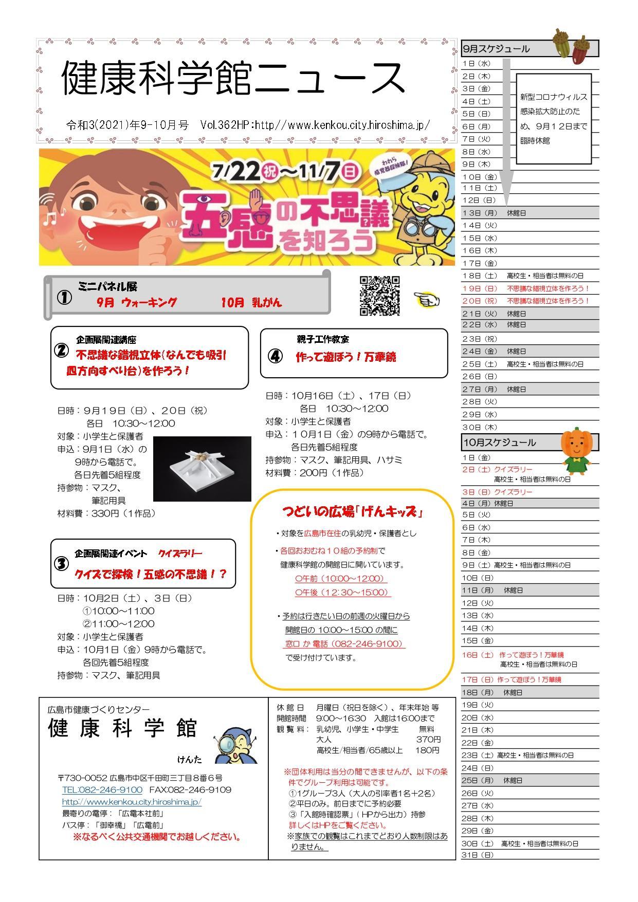9,10月表_page-0001.jpg