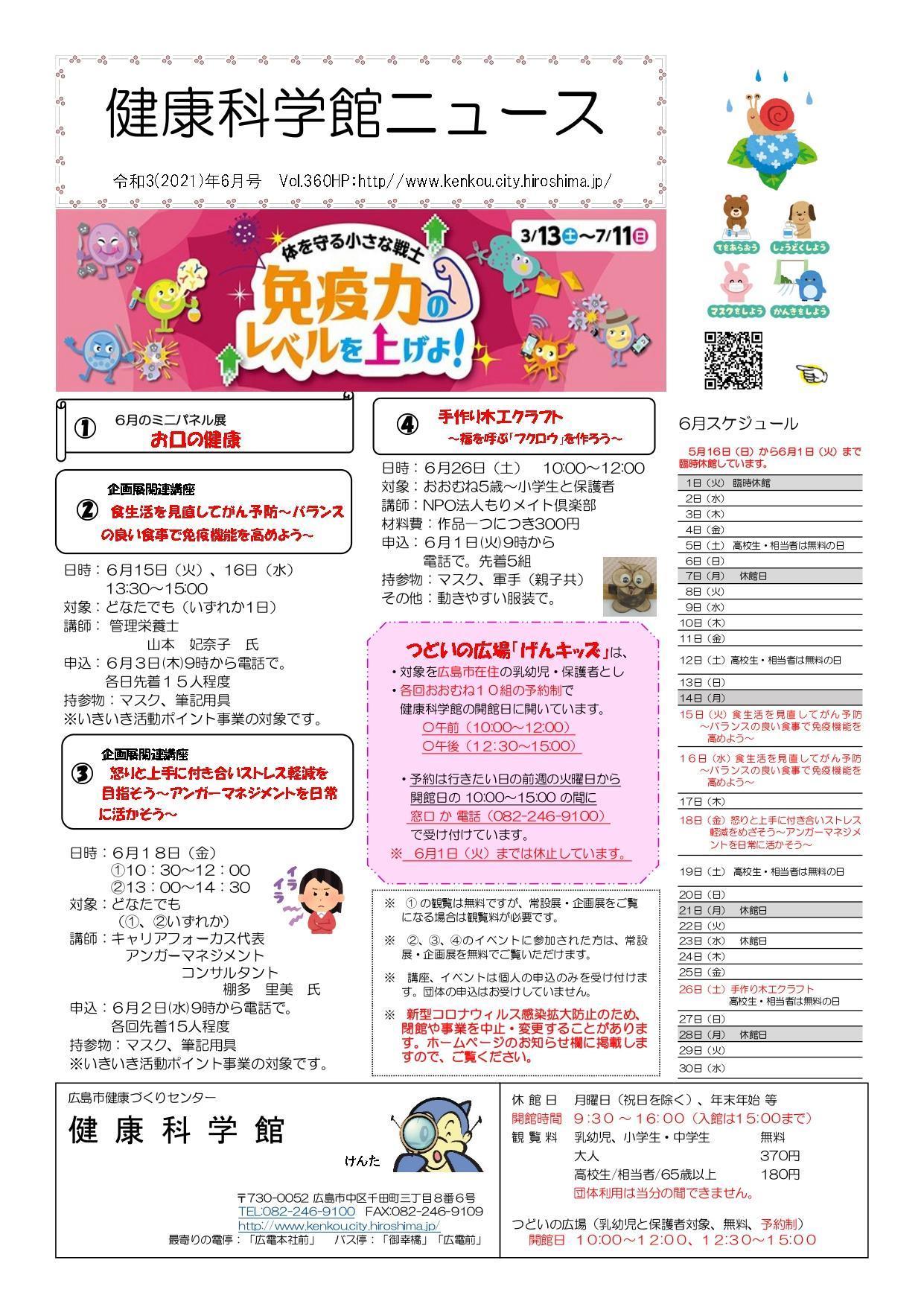 健康科学館ニュース令和3年6月号.jpg
